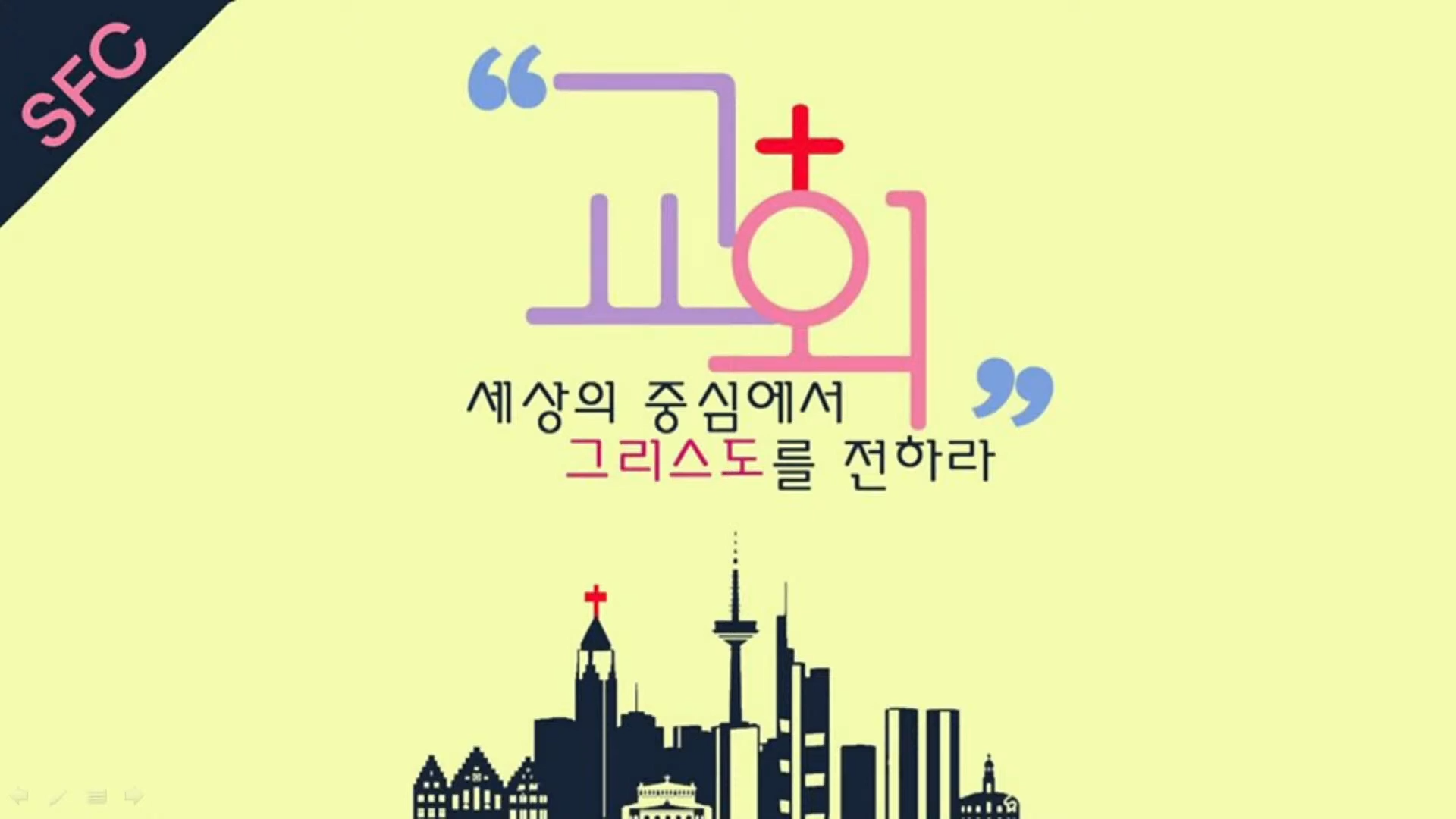 2021sfc겨울중고수련회.png